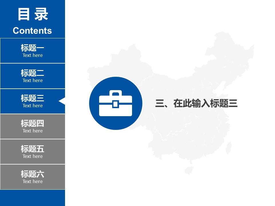 蓝色扁平化学术PowerPoint答辩模板_预览图14