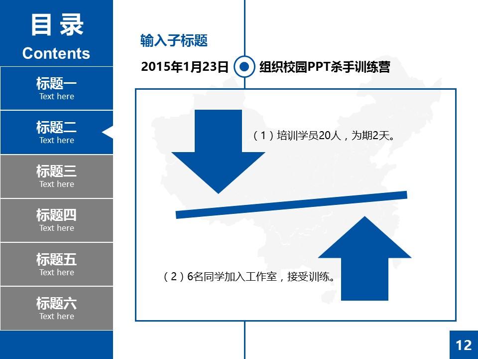 蓝色扁平化学术PowerPoint答辩模板_预览图12