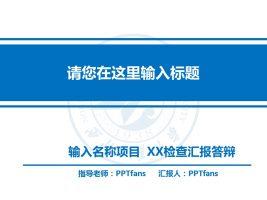 企业项目规划简洁PPT模板下载