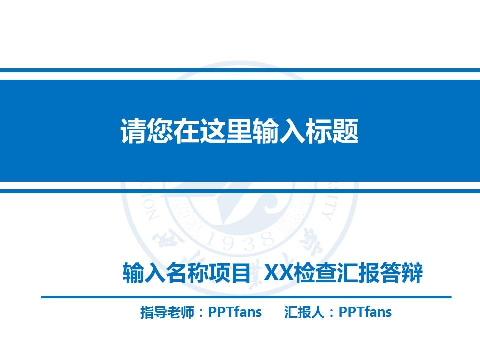 企业项目规划简洁PPT模板下载_预览图1