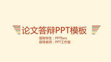 粉色系简洁风格开题报告PPT模板下载