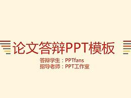 粉色系簡潔風格開題報告PPT模板下載