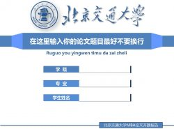 蓝色简洁风格论文答辩PPT模板下载