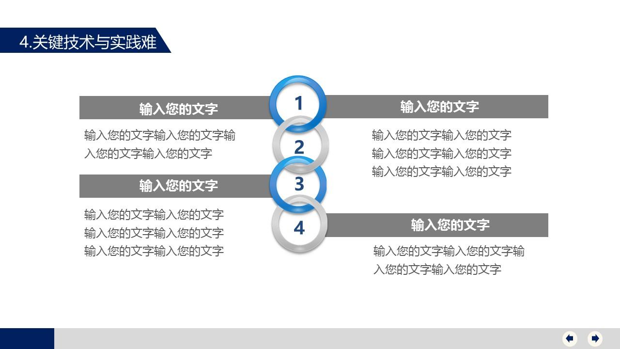 严谨风格大学PPT模板下载_预览图13