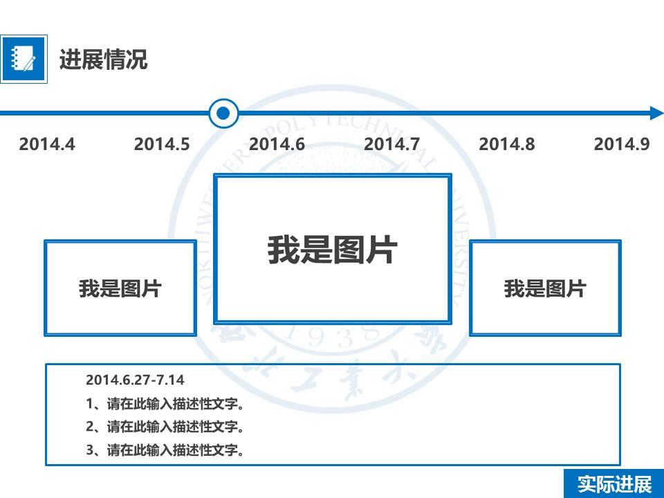 企业项目规划简洁PPT模板下载_预览图13