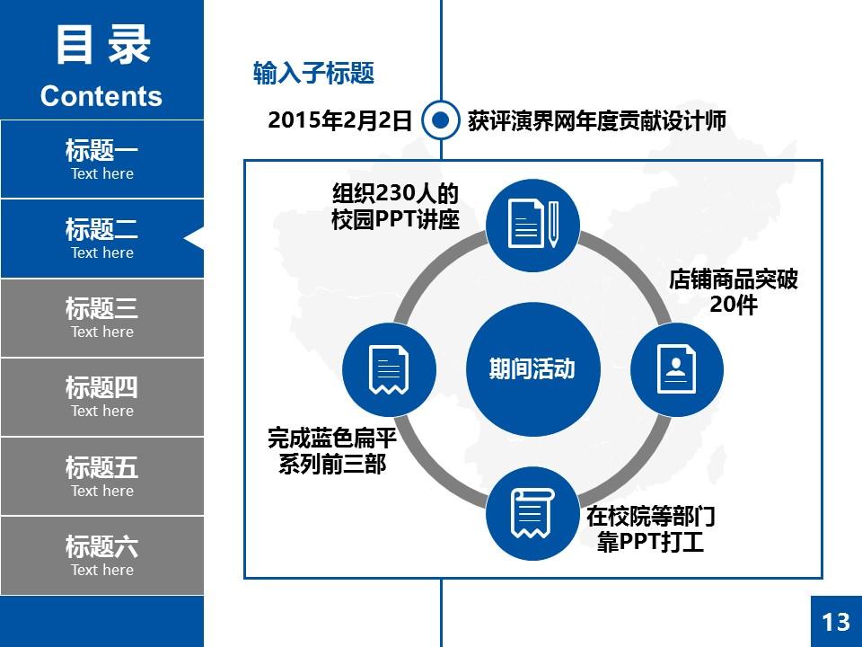 蓝色扁平化学术PowerPoint答辩模板_预览图13