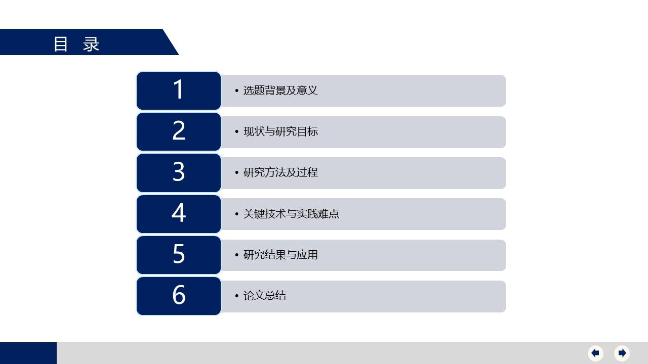 严谨风格大学PPT模板下载_预览图2