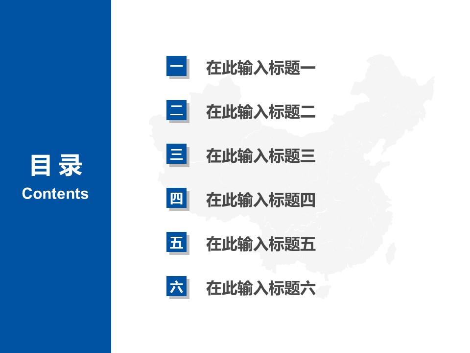 蓝色扁平化学术PowerPoint答辩模板_预览图2