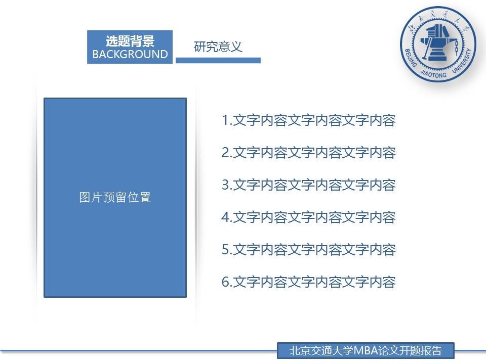 蓝色简洁风格论文答辩PPT模板下载_预览图2
