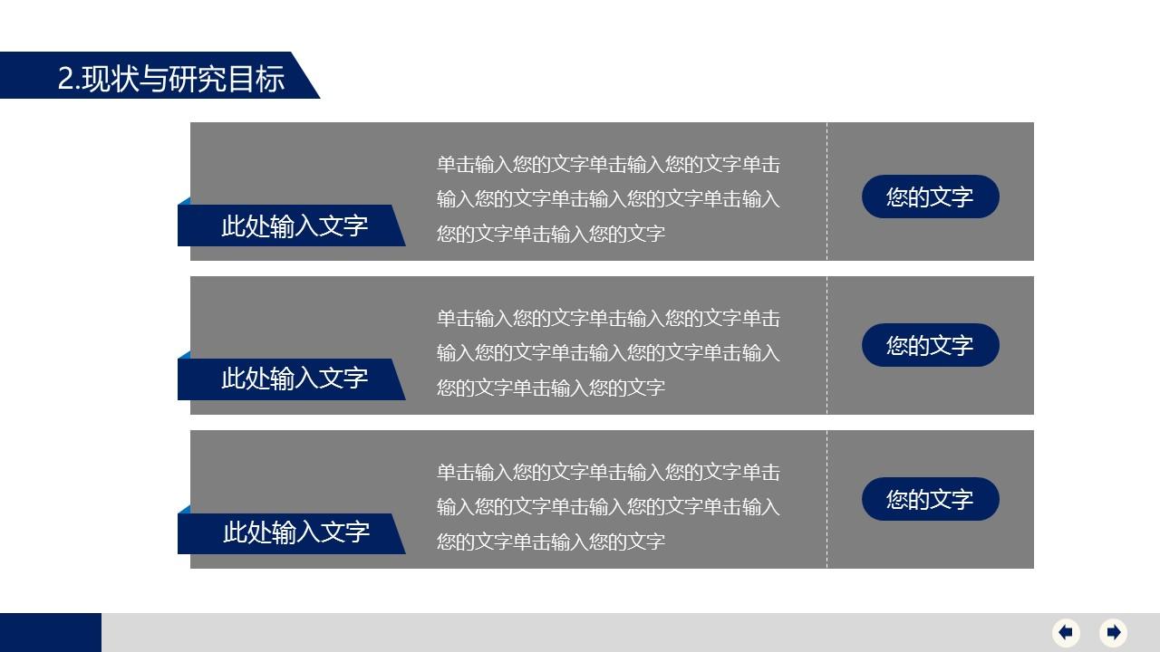 严谨风格大学PPT模板下载_预览图8