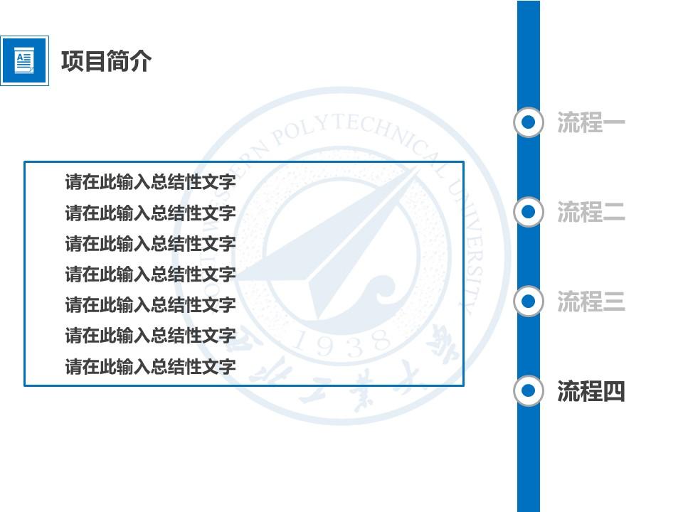 企业项目规划简洁PPT模板下载_预览图8