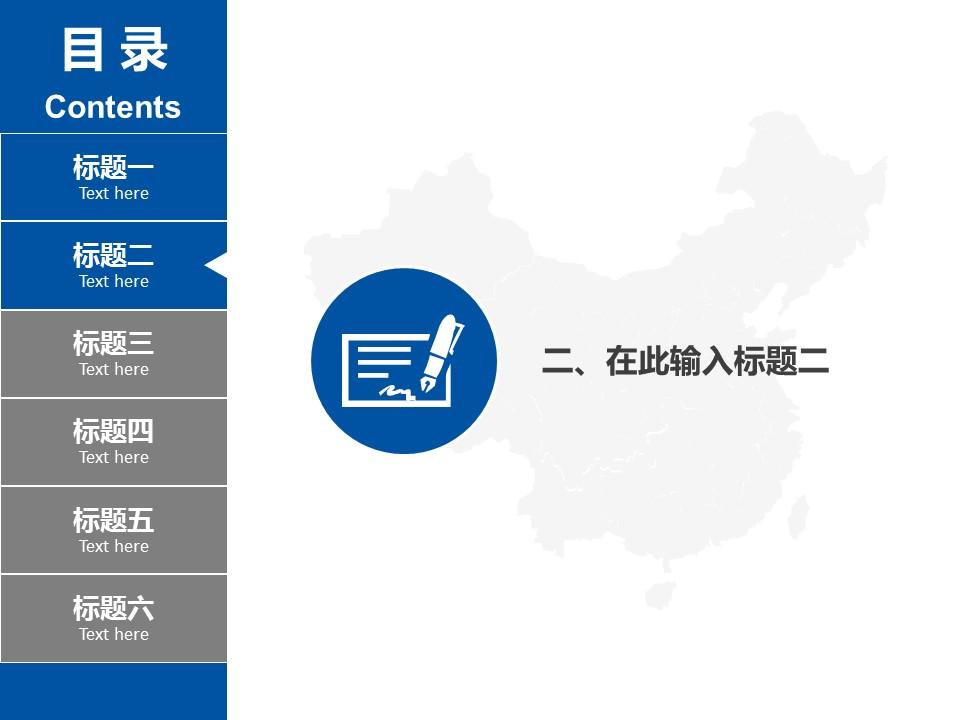 蓝色扁平化学术PowerPoint答辩模板_预览图8