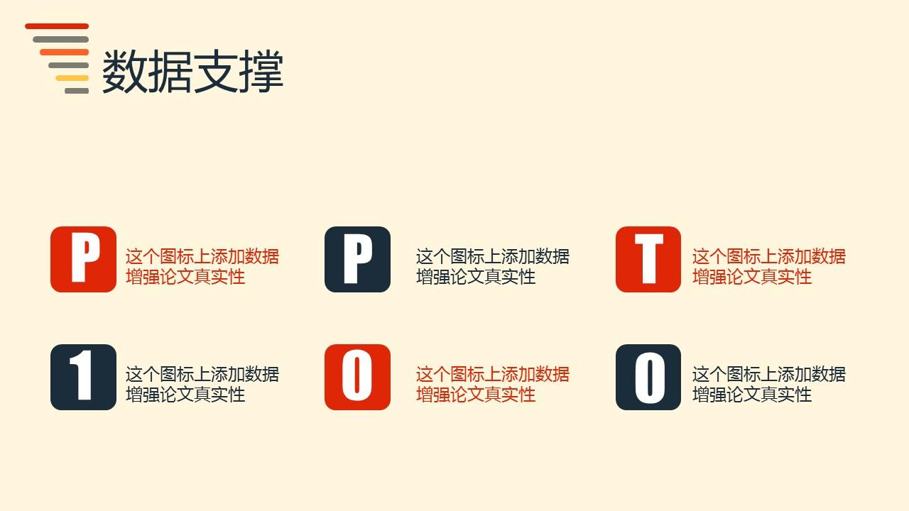 粉色系简洁风格开题报告PPT模板下载_预览图8
