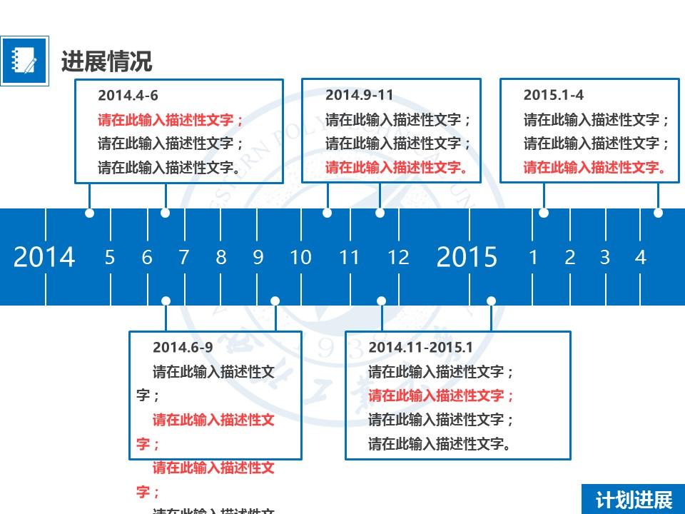 企业项目规划简洁PPT模板下载_预览图10