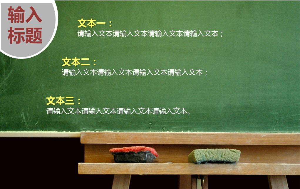 黑板样式校园毕业论文答辩PPT模板_预览图5