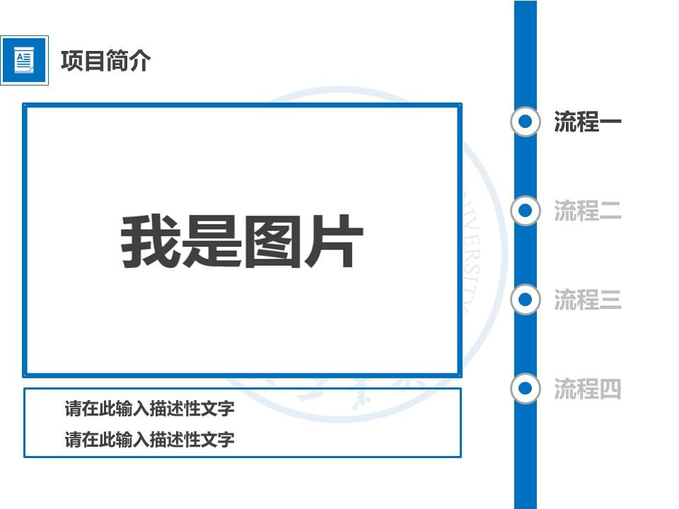 企业项目规划简洁PPT模板下载_预览图5