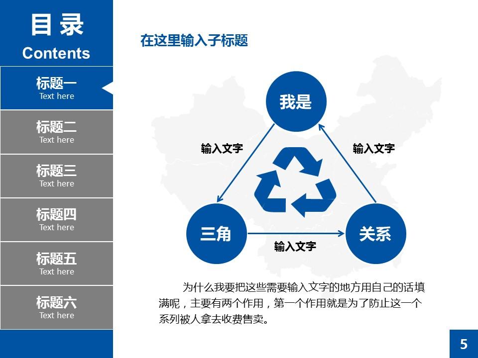 蓝色扁平化学术PowerPoint答辩模板_预览图5