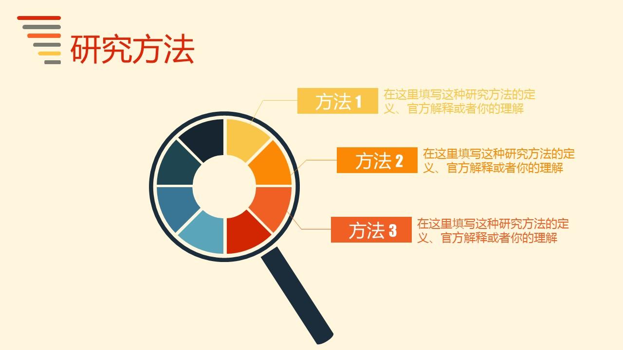 粉色系简洁风格开题报告PPT模板下载_预览图5