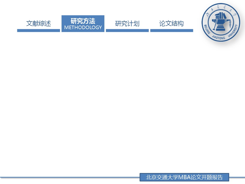 蓝色简洁风格论文答辩PPT模板下载_预览图5