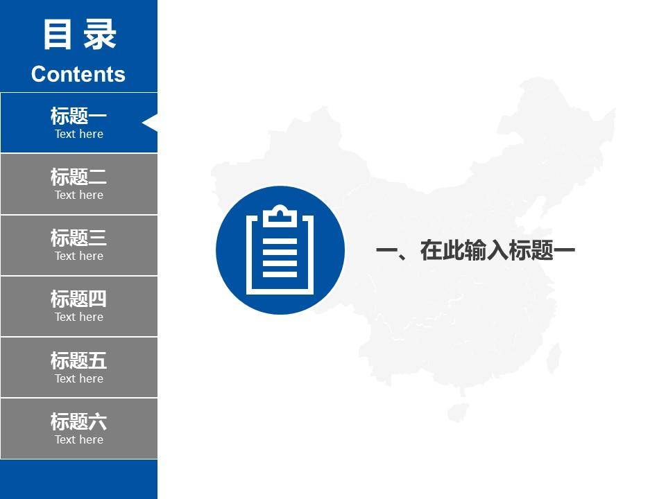 蓝色扁平化学术PowerPoint答辩模板_预览图3