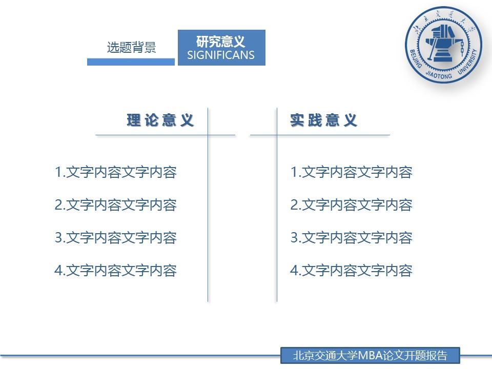蓝色简洁风格论文答辩PPT模板下载_预览图3
