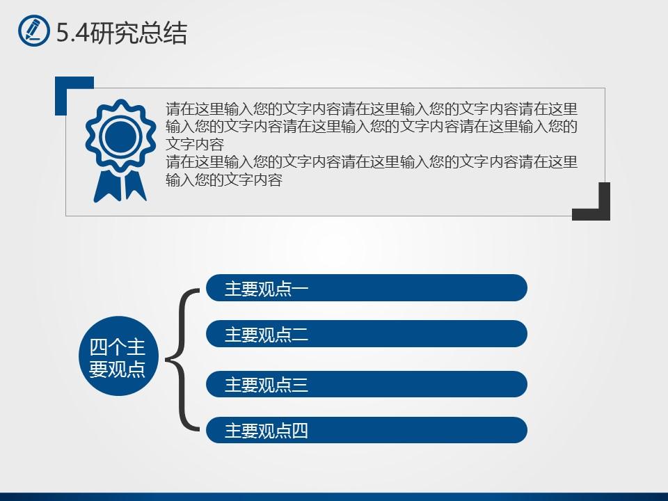 蓝色简洁风格高校论文答辩PPT模板下载_预览图27