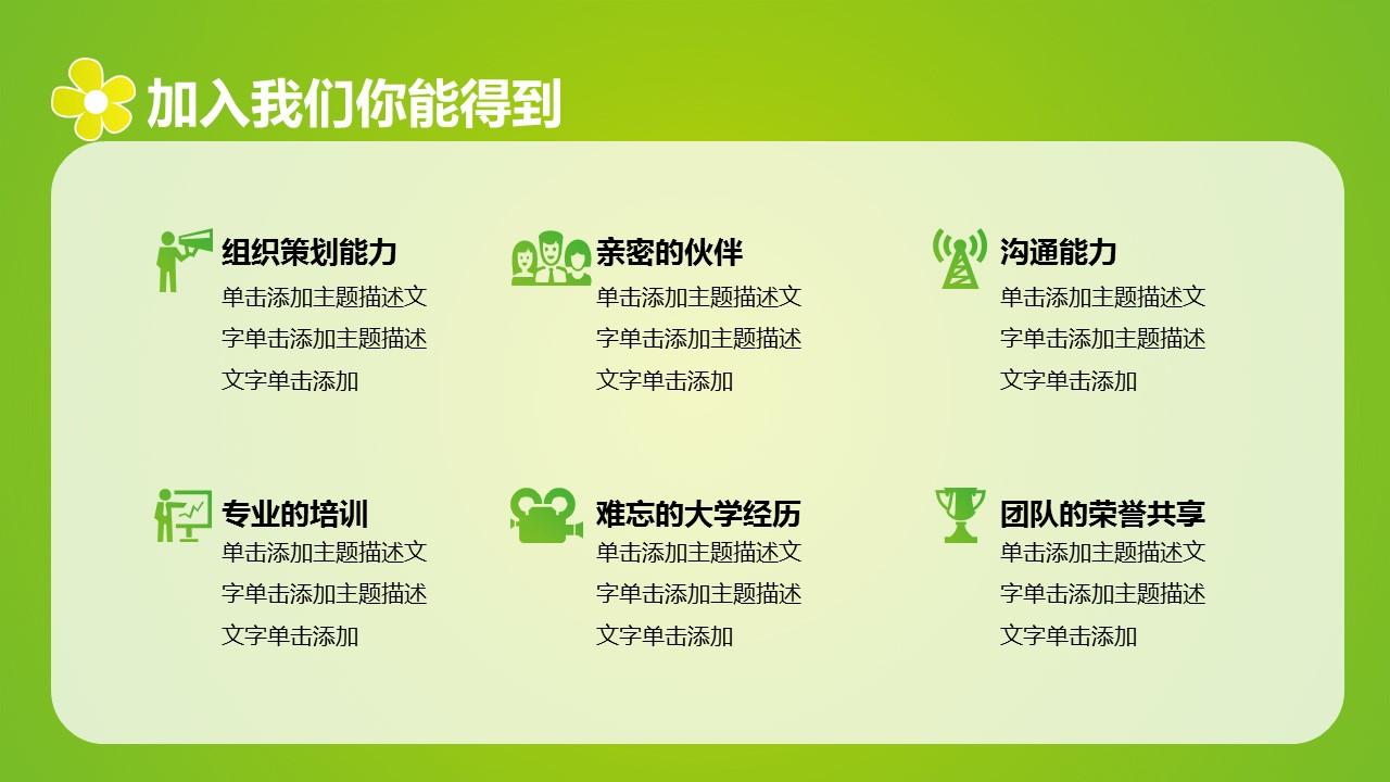 绿色清新学生会招新PPT模板下载_预览图6