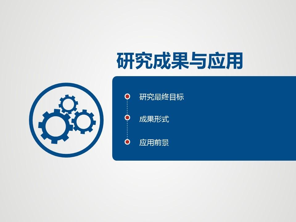 蓝色简洁风格高校论文答辩PPT模板下载_预览图19