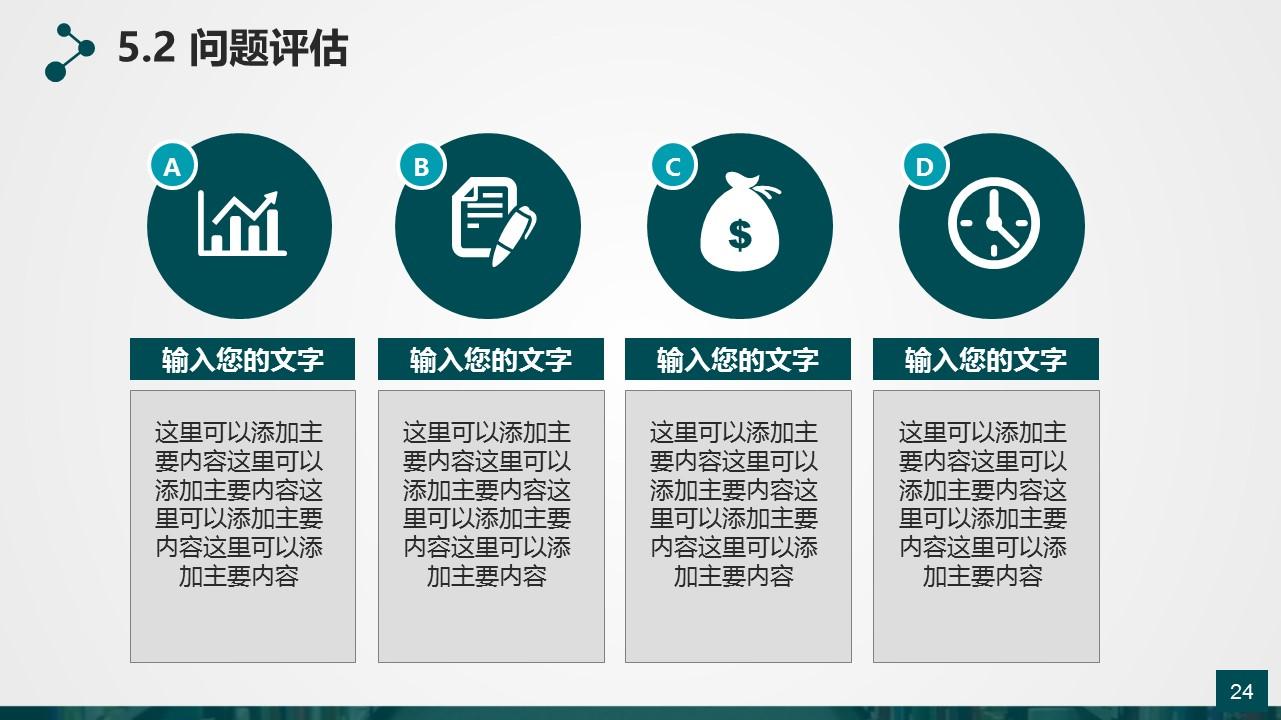 高等学府论文答辩动态PowerPoint模板_预览图24