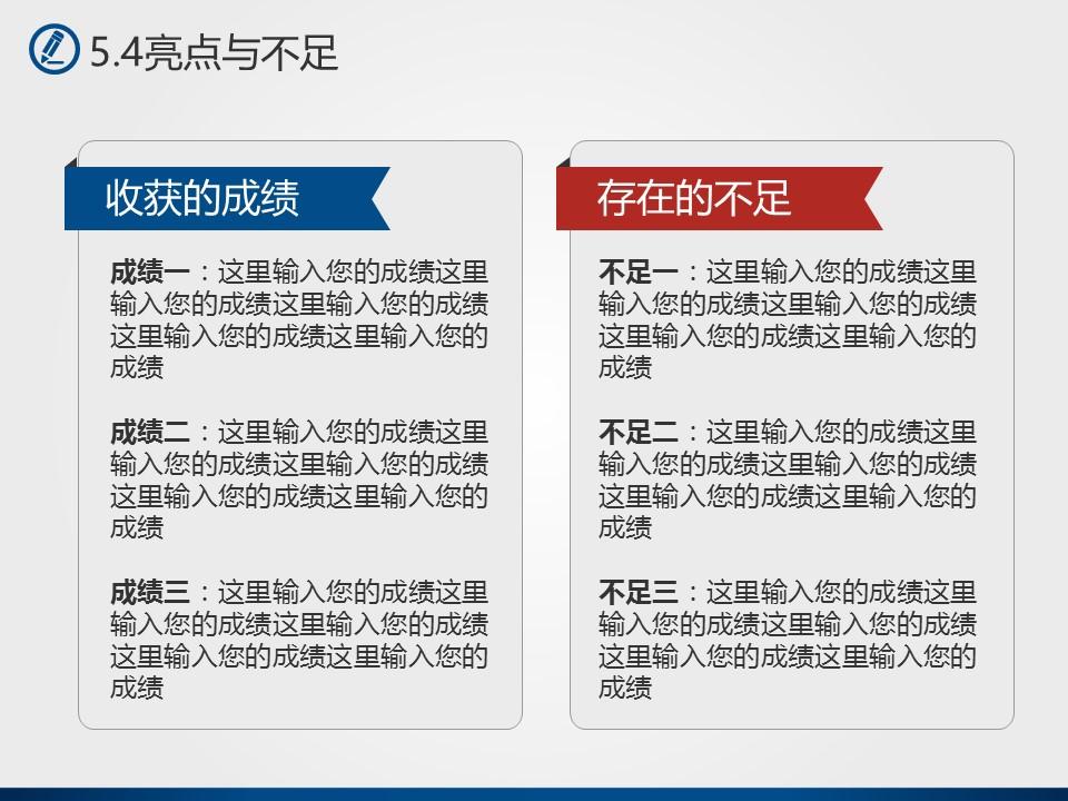 蓝色简洁风格高校论文答辩PPT模板下载_预览图28