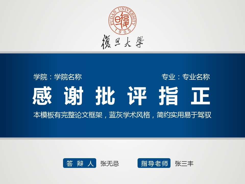 蓝色简洁风格高校论文答辩PPT模板下载_预览图30