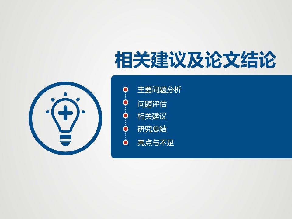 蓝色简洁风格高校论文答辩PPT模板下载_预览图23