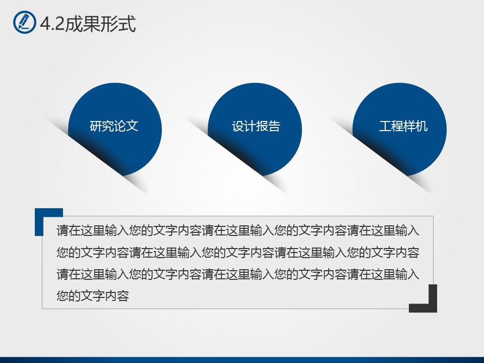 蓝色简洁风格高校论文答辩PPT模板下载_预览图21