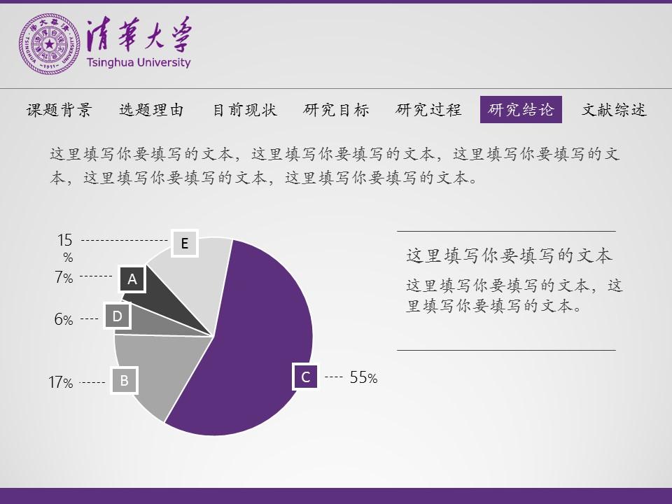 紫色简洁高等学府论文答辩PPT模板下载_预览图9