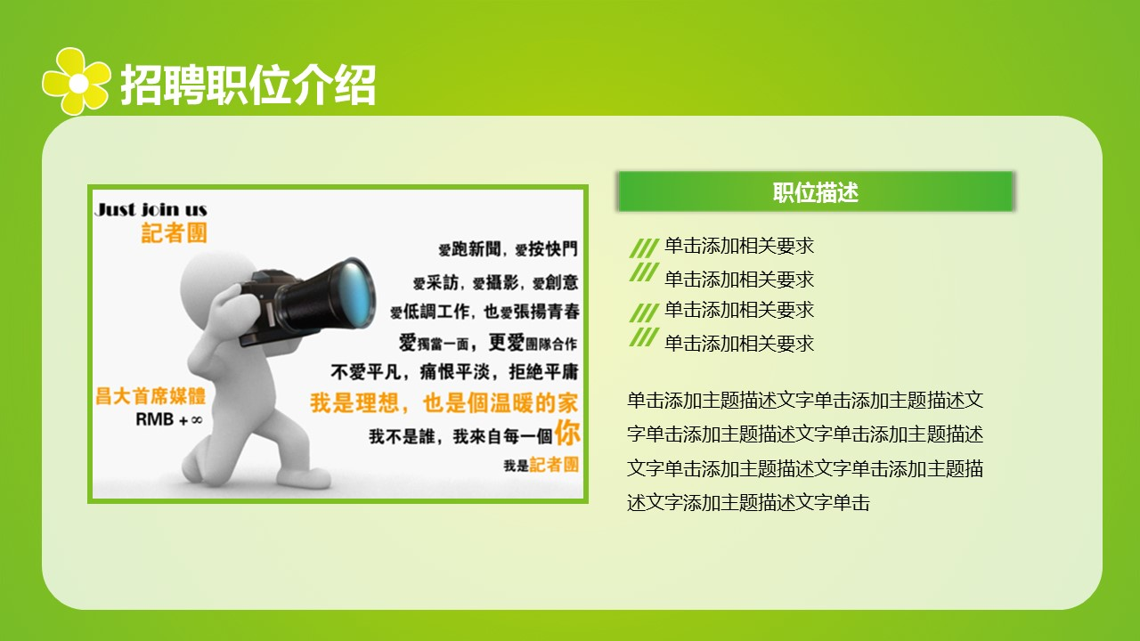 绿色清新学生会招新PPT模板下载_预览图9