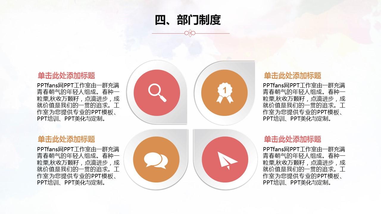 开学季大学社团招新PPT模板下载_预览图9