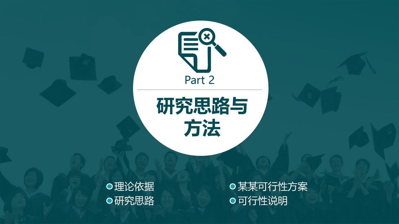 高等学府论文答辩动态PowerPoint模板_预览图9