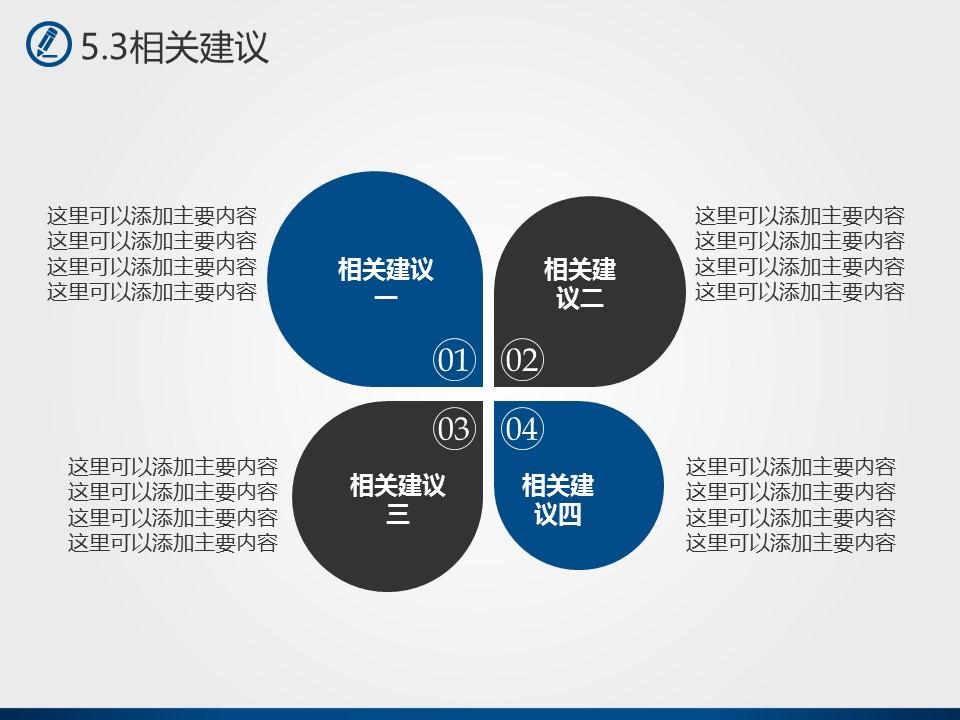 蓝色简洁风格高校论文答辩PPT模板下载_预览图26