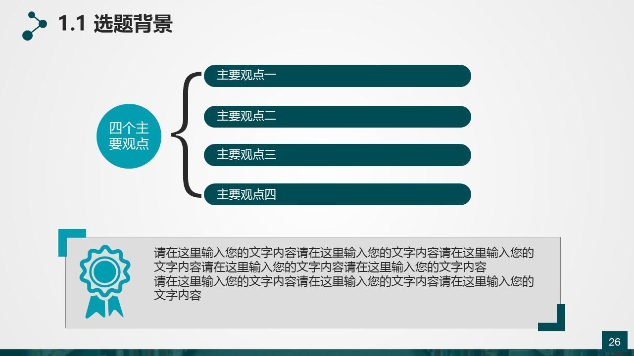 高等学府论文答辩动态PowerPoint模板_预览图26
