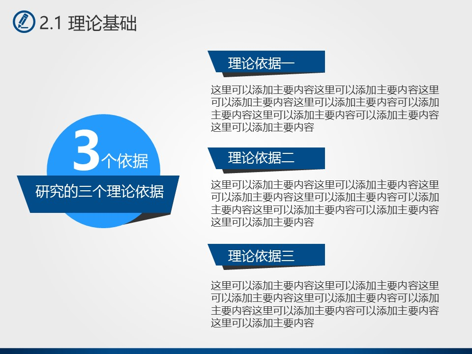 蓝色简洁风格高校论文答辩PPT模板下载_预览图11