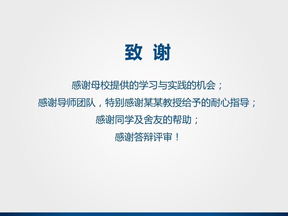 蓝色简洁风格高校论文答辩PPT模板下载_预览图29