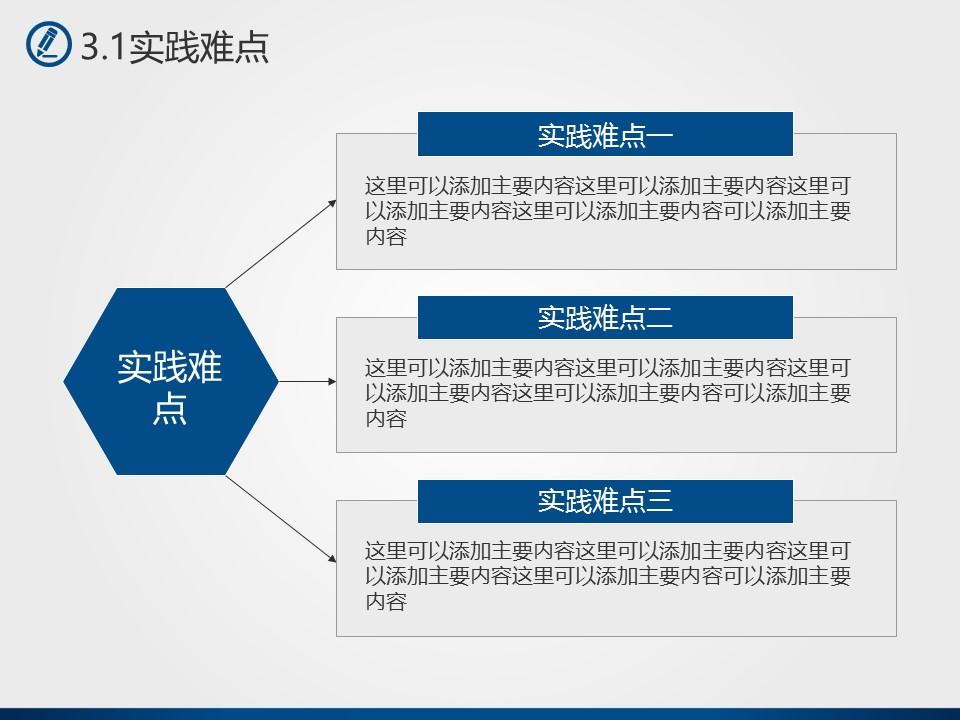 蓝色简洁风格高校论文答辩PPT模板下载_预览图17