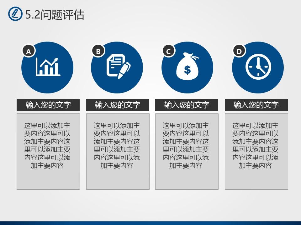 蓝色简洁风格高校论文答辩PPT模板下载_预览图25