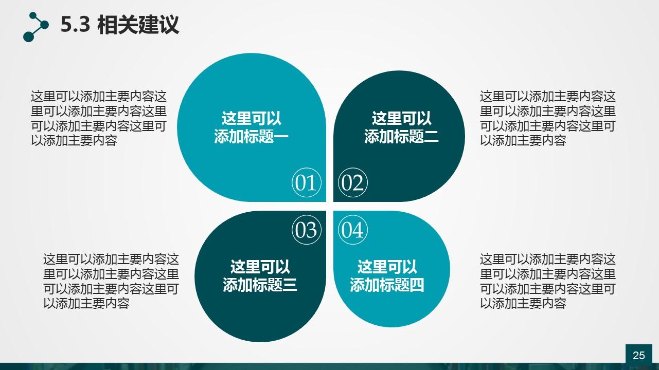 高等学府论文答辩动态PowerPoint模板_预览图25