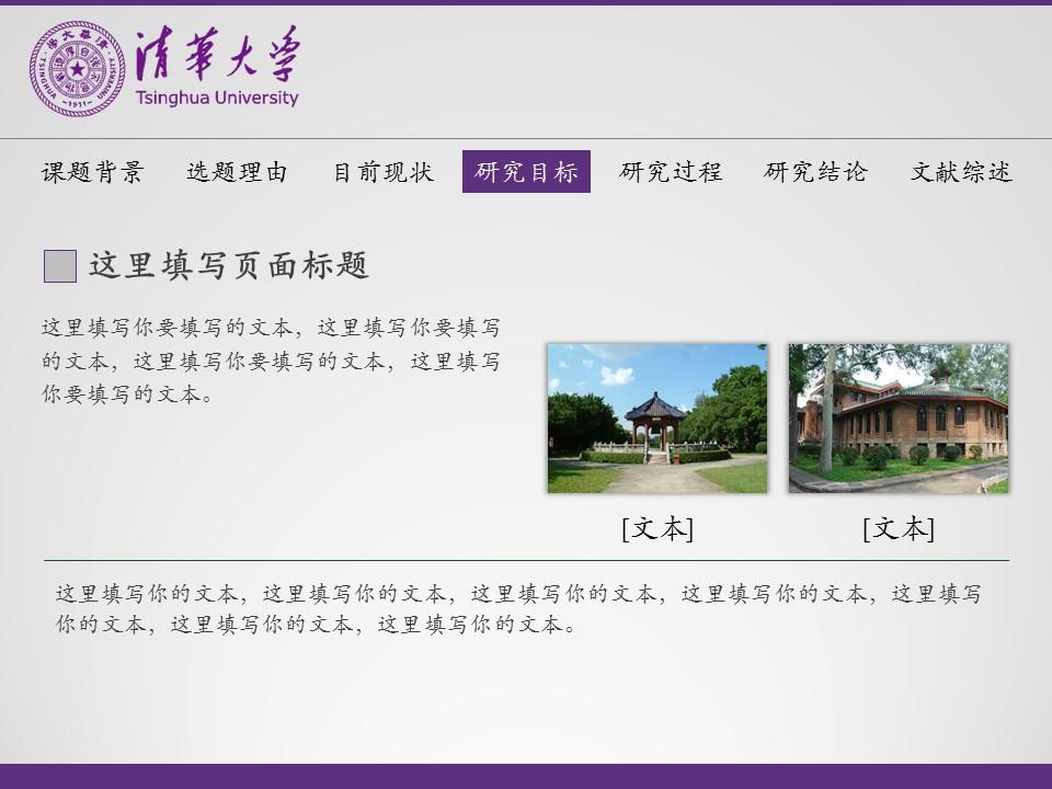 紫色简洁高等学府论文答辩PPT模板下载_预览图7