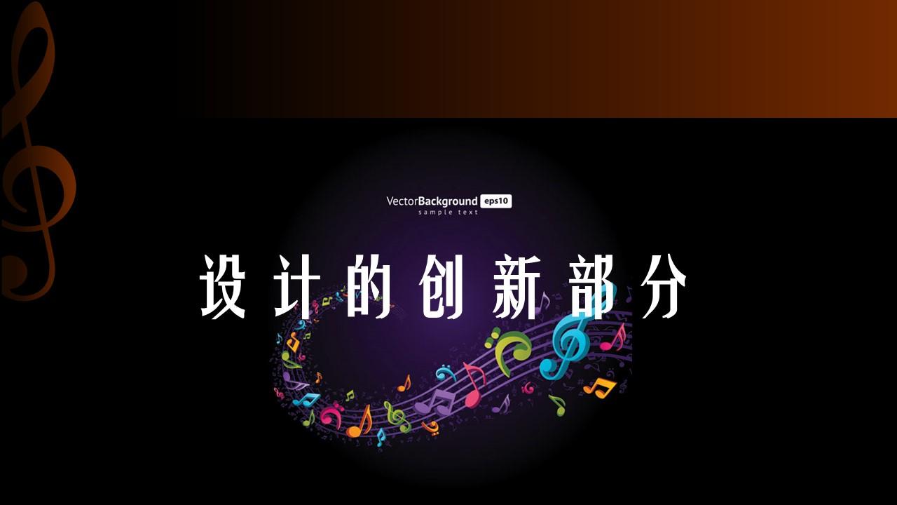 音乐主题艺术系毕业设计PPT模板下载_预览图7