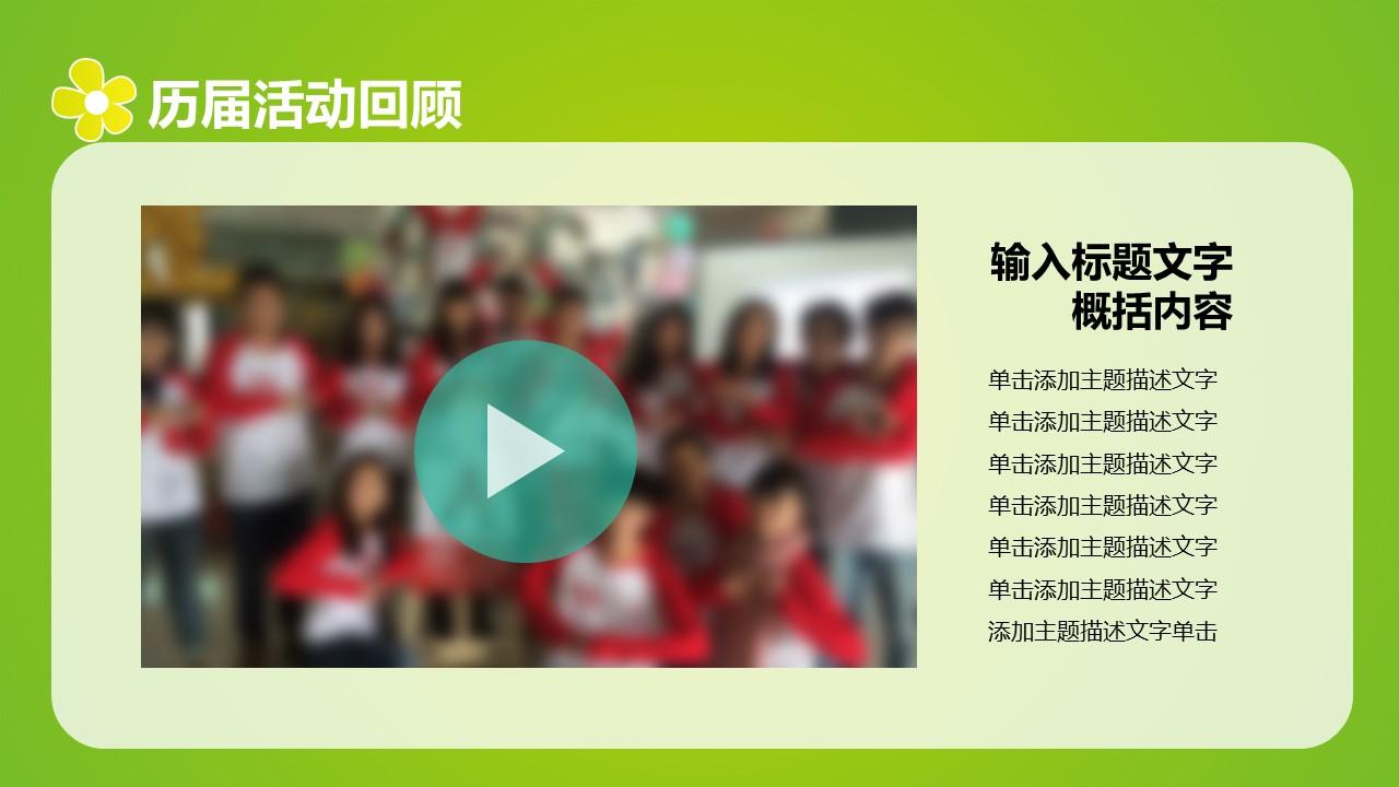 绿色清新学生会招新PPT模板下载_预览图7