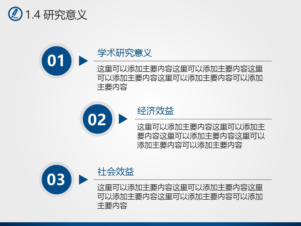 蓝色简洁风格高校论文答辩PPT模板下载_预览图7