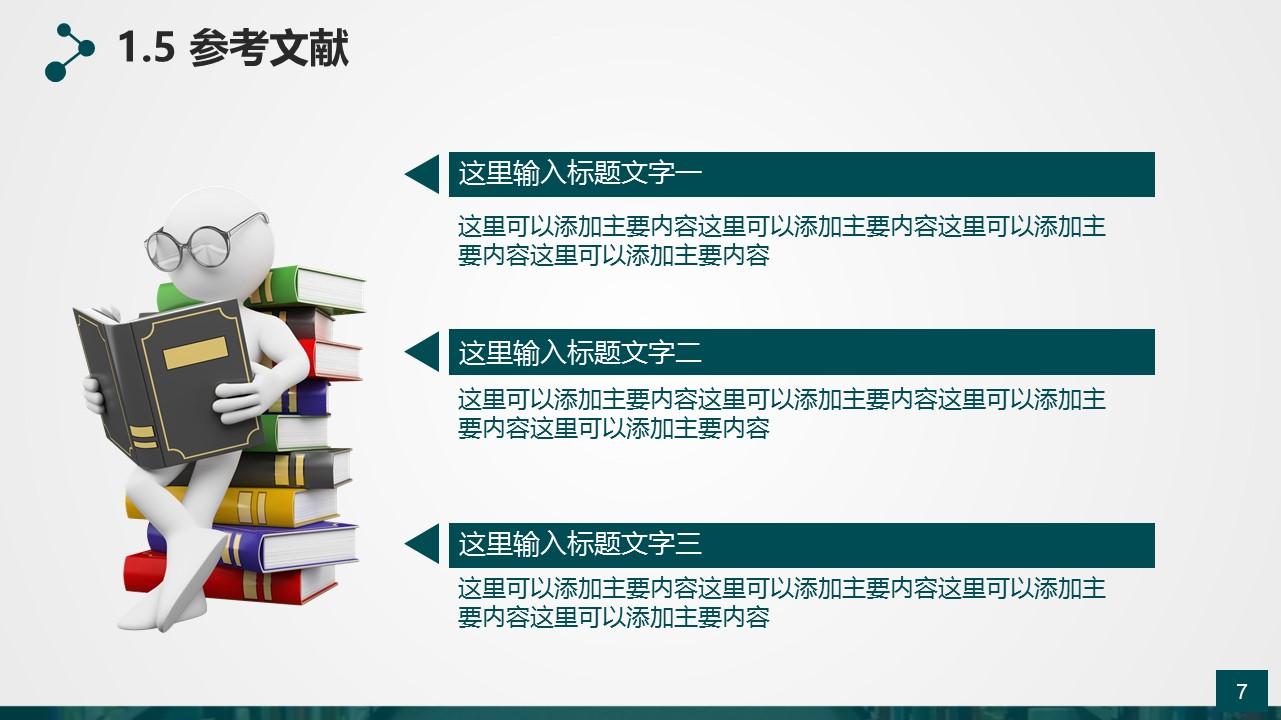 高等学府论文答辩动态PowerPoint模板_预览图7