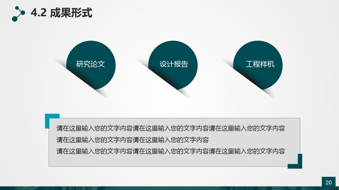 高等学府论文答辩动态PowerPoint模板_预览图20